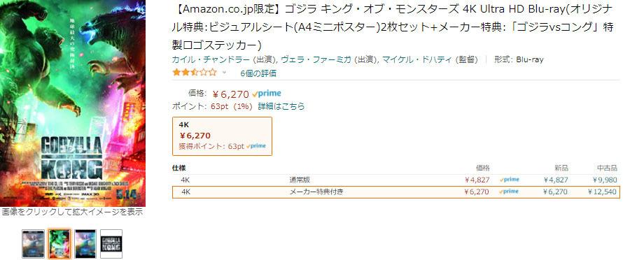 ゴジラ キング・オブ・モンスターズ 4K Ultra HD Blu-ray 特典付.jpg