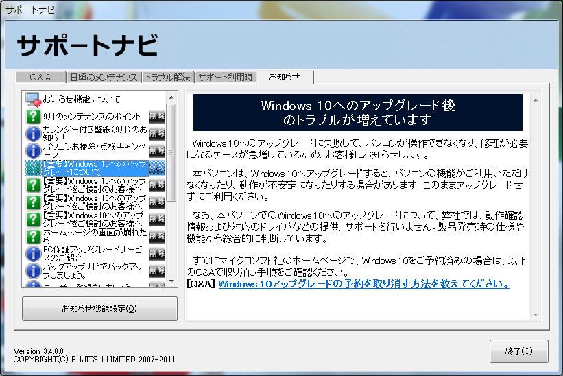 サポートナビ.jpg
