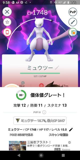 ジェネレーションチャレンジ2020カントー ミューツー (4).jpg