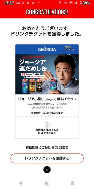 ジージア運試しキャンペーン (4).jpg
