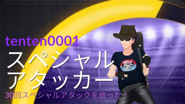 スペシャルアタッカー.jpg