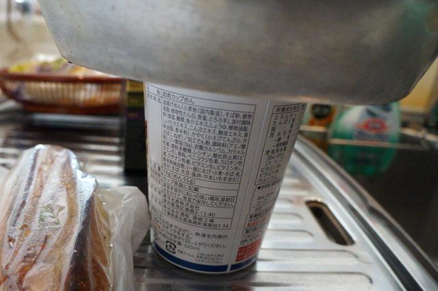 セヴンイレブン てんぷら蕎麦 (2).JPG