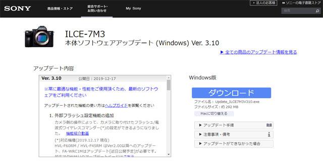 ソフトウェアアップデート (1).jpg