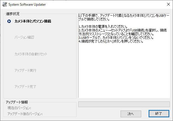 ソフトウェアアップデート (3).jpg