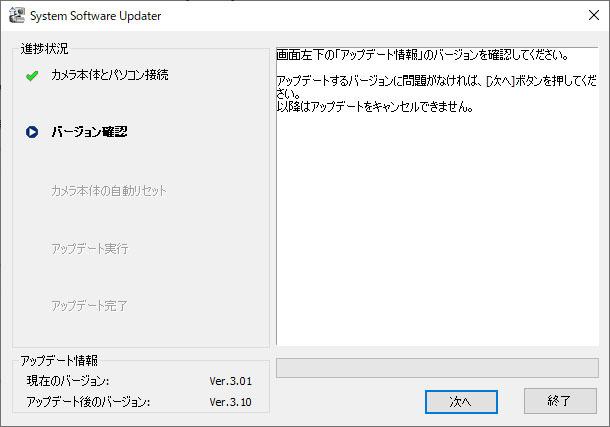 ソフトウェアアップデート (4).jpg