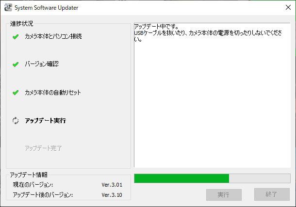 ソフトウェアアップデート (5).jpg