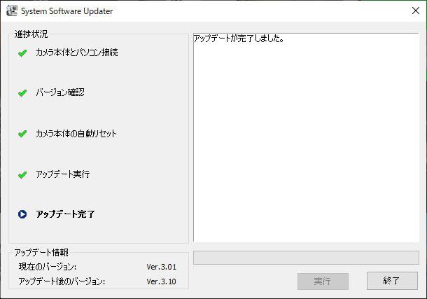 ソフトウェアアップデート (6).jpg
