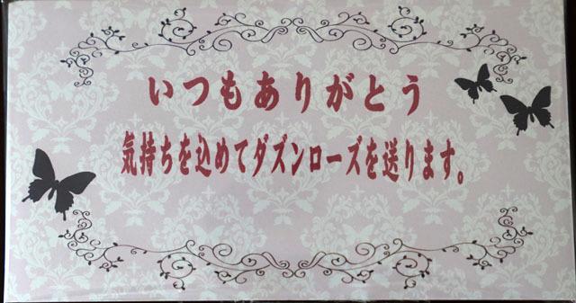 ダズンローズ (2).JPG