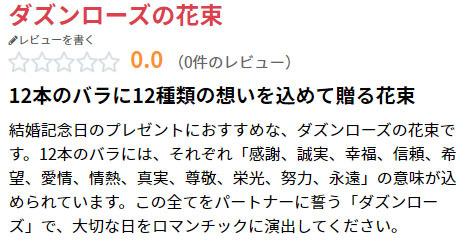 ダズンローズ (3).jpg