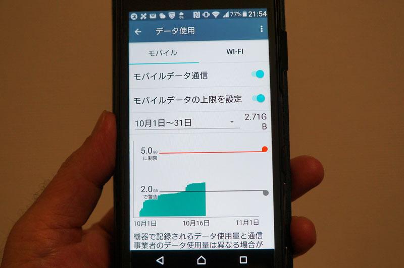 データ使用量 1.JPG