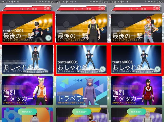 トレーナー実績カード (1).jpg