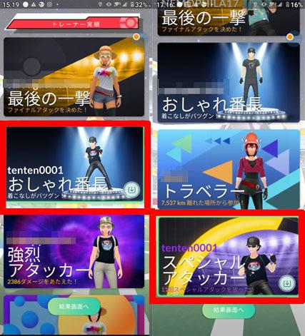 トレーナー実績カード (5).jpg