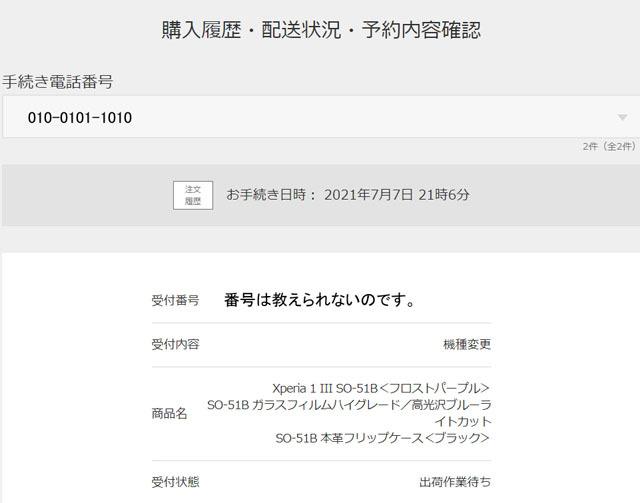 ドコモオンラインショップ購入手続完了.jpg