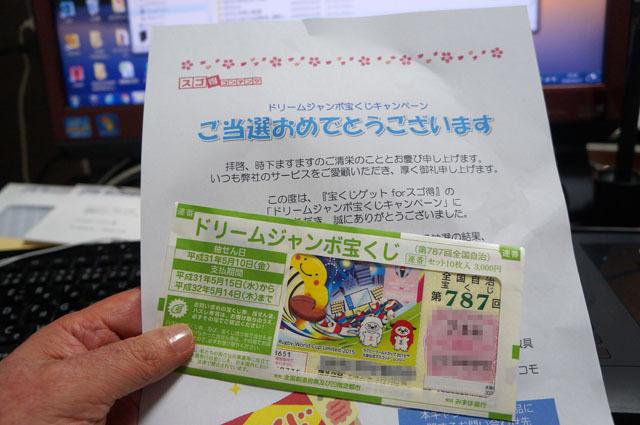ドリームジャンボ宝くじ.JPG
