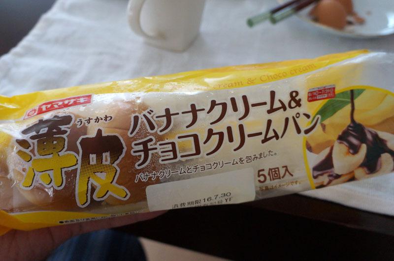 バナナクリーム&チョコクリームパン 1.JPG