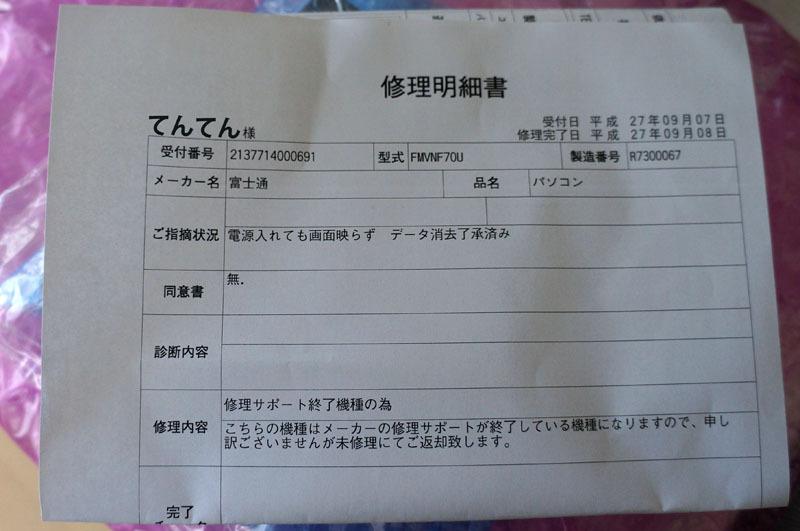 パソコン修理明細書.JPG
