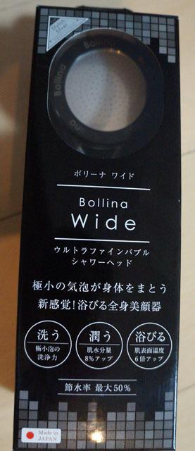 ファインバブルシャワー ボリーナ ワイド (1).JPG