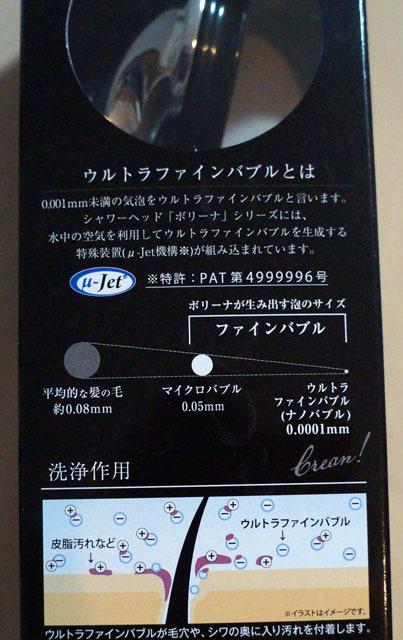 ファインバブルシャワー ボリーナ ワイド (2).JPG