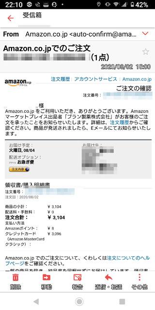 フィッシングメール (2).jpg