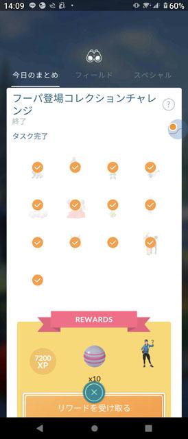 フーパ登場コレクションチャレンジ (1).jpg