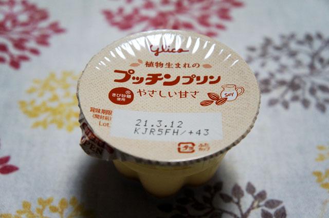 プッチンプリンやさしい甘さ (1).JPG