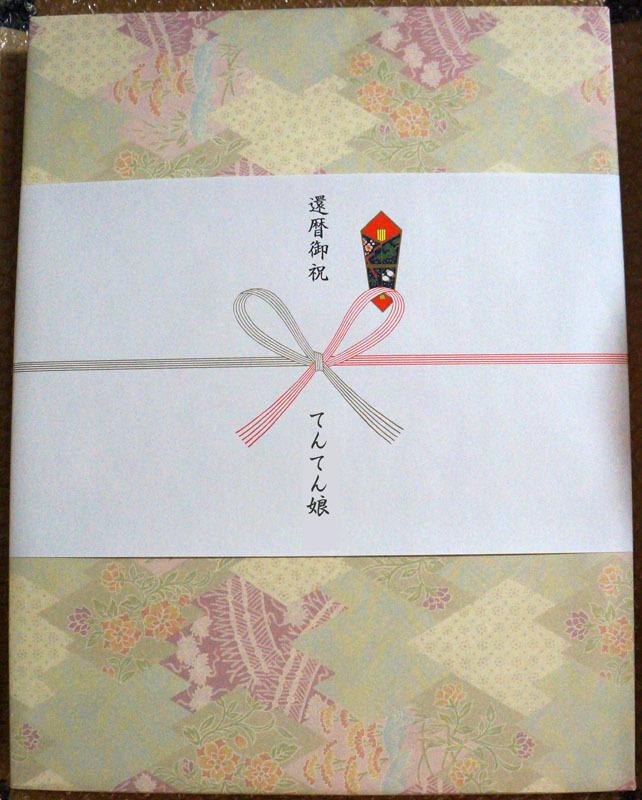 プレゼント 2.JPG