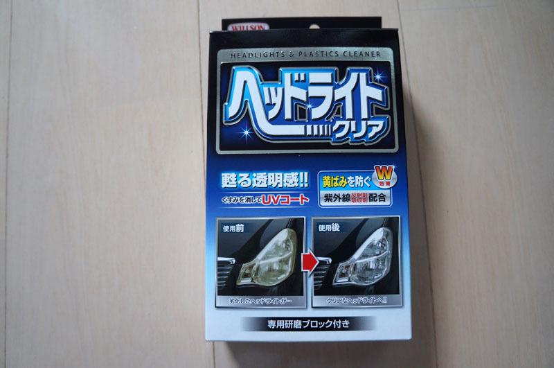 ヘッドライトクリア-1.JPG