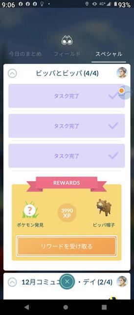 ポケモンGO (1).jpg