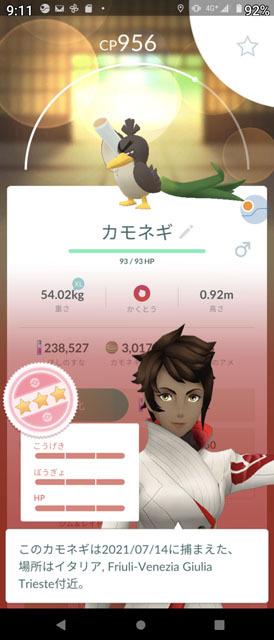 ポケモンGO (3).jpg