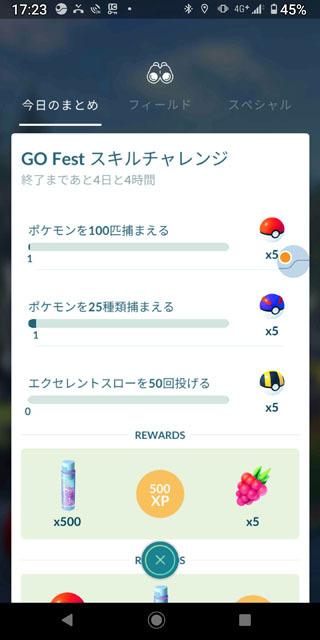 ポケモンGO (4).jpg