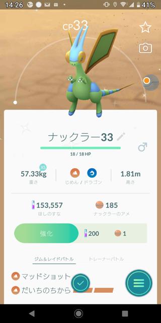 ポケモンGO (5).png