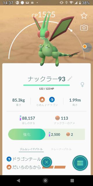 ポケモンGO (6).png