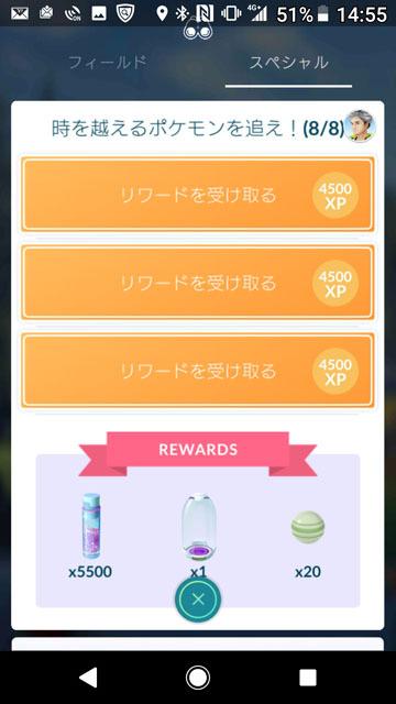 ポケモンGO (7).jpg