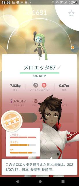 ポケモンGO せんりつポケモンを追え! (5).jpg