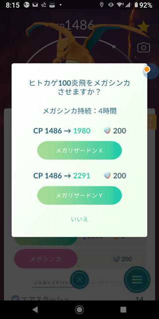 ポケモンGO メガバトルチャレンジ (2).jpg