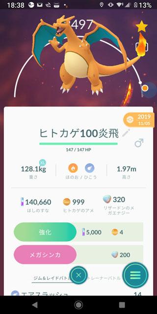 ポケモンGO メガバトルチャレンジ (3).jpg