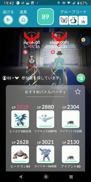 ポケモンGO メガバトルチャレンジ (5).jpg