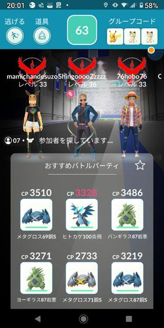 ポケモンGO メガバトルチャレンジ (6).jpg