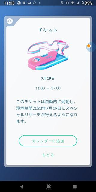 ポケモンGO「ガス状ポケモンを解明せよ!」 (1).jpg
