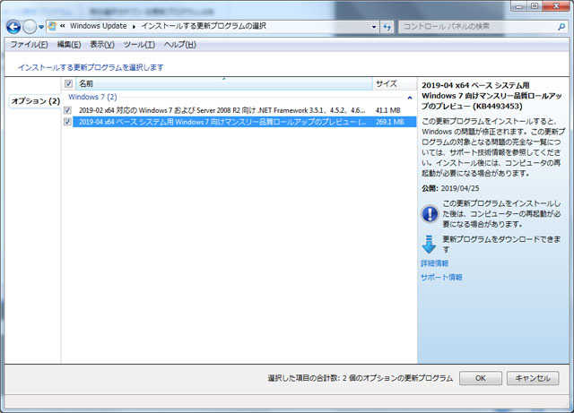 マイクロソフト 和暦対応 (2).jpg