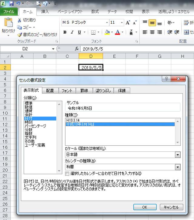 マイクロソフト 和暦対応 (6).jpg