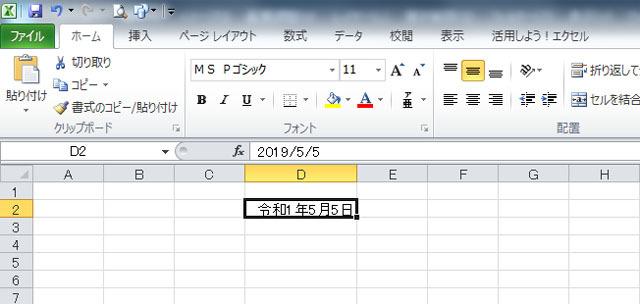 マイクロソフト 和暦対応 (7).jpg