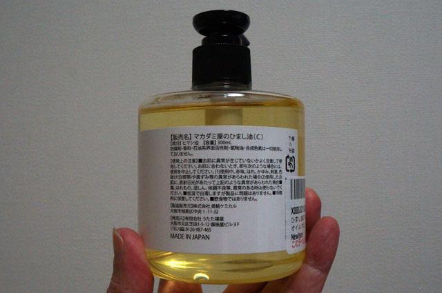マカダミ屋のひまし油 (2).JPG