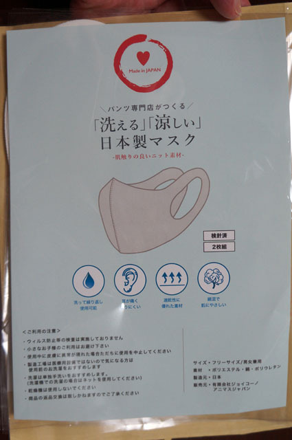 マスク (3).JPG