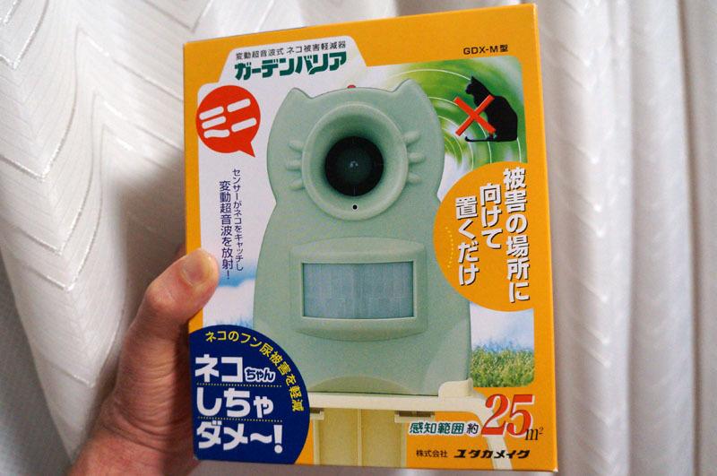 ユタカメイク GDX-M ガーデンバリア (ミニ) 1.JPG