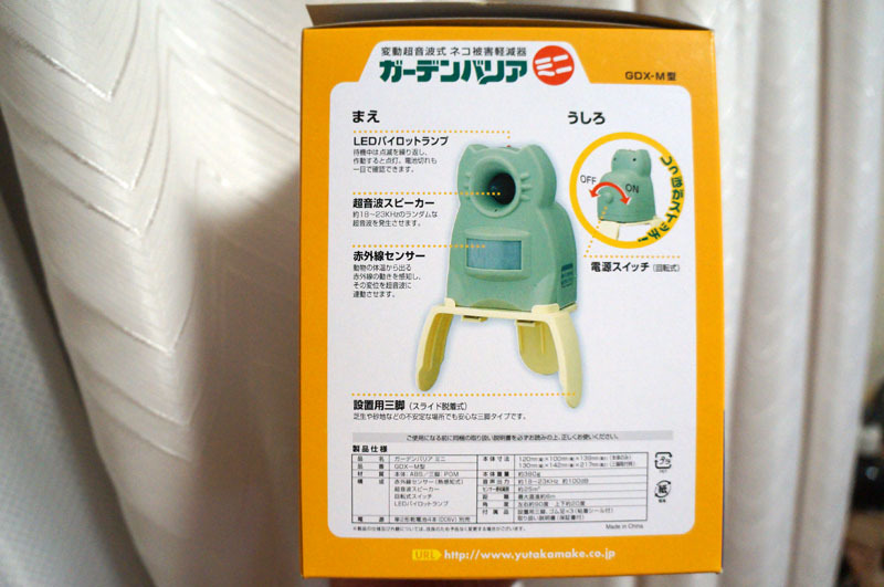 ユタカメイク GDX-M ガーデンバリア (ミニ) 4.JPG
