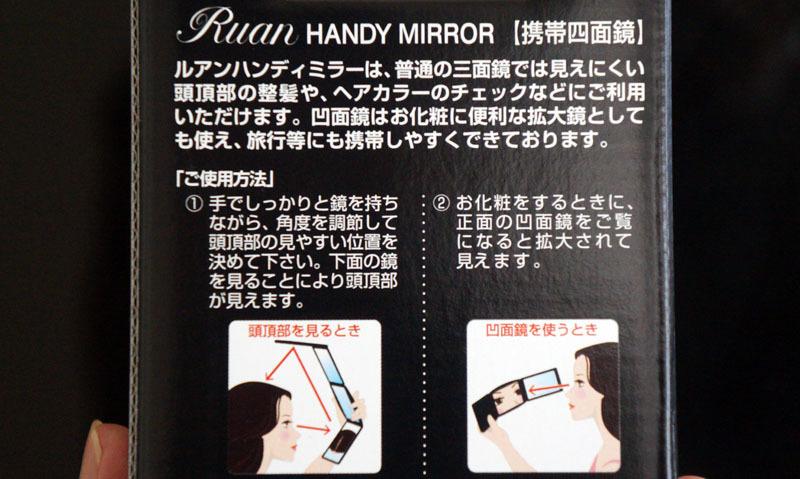 ルアン ハンディミラー 携帯四面鏡 2.JPG