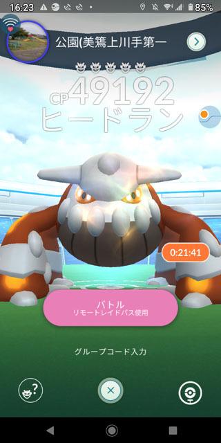 レイドバトル招待 (1).jpg
