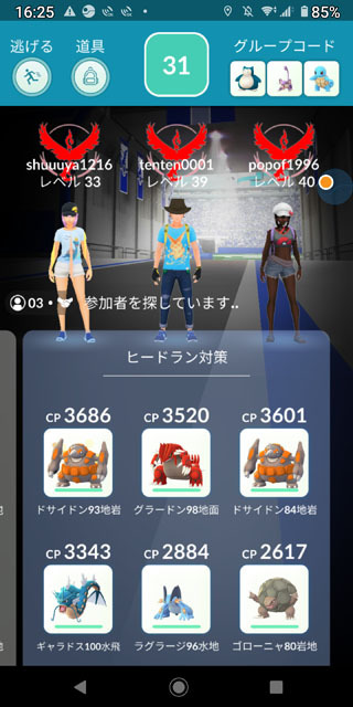 レイドバトル招待 (2).jpg