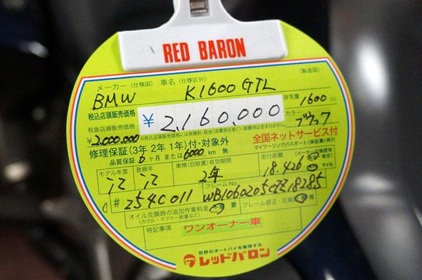 レッドバロン 16.JPG